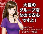 太田市・太田人妻隊の求人用画像_01