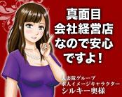 太田市・太田人妻隊の求人用画像_02