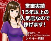 太田市・太田人妻隊の求人用画像_03