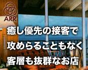 太田市・アロマリラックスリゾート太田店の求人用画像_01