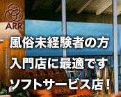 太田市・アロマリラックスリゾート太田店の求人用画像_02