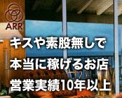 太田市・アロマリラックスリゾート太田店の求人用画像_03
