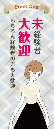 岡山市・White Kiss me 岡山店の求人用画像_01