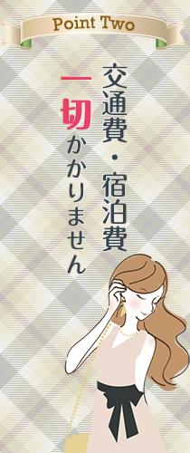 岡山市・White Kiss me 岡山店の求人用画像_02