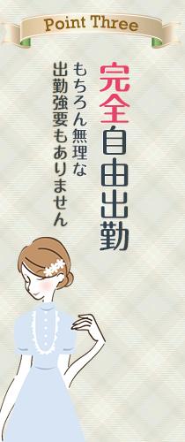 岡山市・White Kiss me 岡山店の求人用画像_03