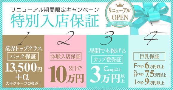 土浦市・BAD  COMPANY土浦店の求人用画像_01