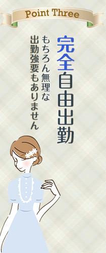 岡山市・熟専マダム-熟女の色香-の求人用画像_03