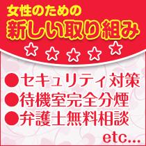 立川/八王子/福生・奥様ランキング リアル妻の求人用画像_01