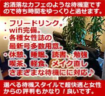 渋谷・コマダムグループの求人用画像_03