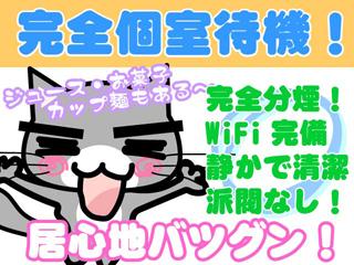 横浜市/関内/曙町・チェックイン横浜女学園の求人用画像_02