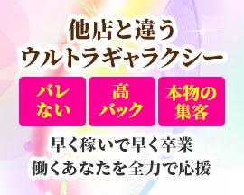 蒲田/大森…・ウルトラギャラクシーの求人用画像_03