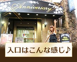 川口市・Anniversary(アニバーサリー)の求人用画像_02