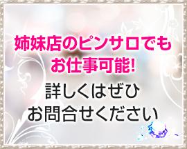 藤沢市/平塚市/湘南・藤沢クリスタルの求人用画像_03