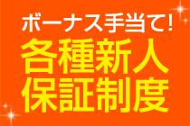 横浜市/関内/曙町・元町奥様の求人用画像_02