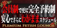 鶯谷/日暮里・エスコート倶楽部SM ACADEMYTOKYOの求人用画像_02