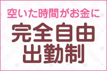 横浜市/関内/曙町・sakuraの求人用画像_02
