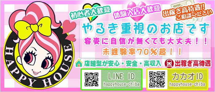 千葉市・ハッピーハウスの求人用画像_02