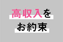 新宿/歌舞伎町・株式会社RIGHTの求人用画像_03