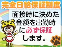 ミナミ(難波/日本橋…)・とらのあなの求人用画像_02