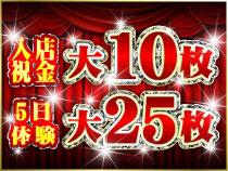 横浜市/関内/曙町・IMPERIAL CLUB~インペリアルクラブ~の求人用画像_01