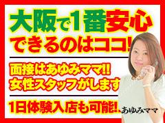 大阪ほか・大阪デリヘル素人専門コンテローゼの求人用画像_03