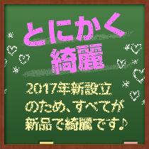 さいたま/大宮/浦和・妹系イメージSOAP萌えフードル学園 大宮本校の求人用画像_01