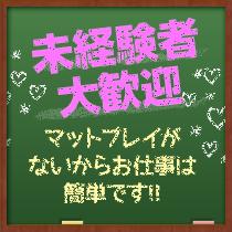 さいたま/大宮/浦和・妹系イメージSOAP萌えフードル学園 大宮本校の求人用画像_02