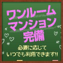 さいたま/大宮/浦和・妹系イメージSOAP萌えフードル学園 大宮本校の求人用画像_03