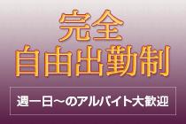 大津市・艶熟妻 滋賀店の求人用画像_01