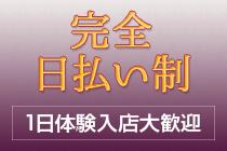 大津市・艶熟妻 滋賀店の求人用画像_03