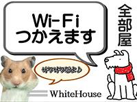 横浜市/関内/曙町・ホワイトハウスの求人用画像_02