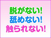 千日前/谷九・萌っ娘くらぶの求人用画像_01