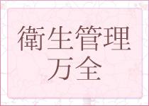 横浜市/関内/曙町・人妻スタイリッシュクラブの求人用画像_02