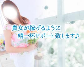 浜松市・援護会グループ 素人人妻専門店 浜松人妻援護会の求人用画像_03