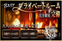 尾張/一宮・AromaStyle~アロマスタイル~の求人用画像_03