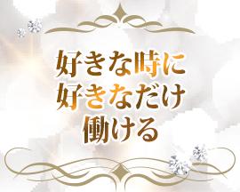 栄/錦/丸の内・Bridge(ブリッジ)の求人用画像_03