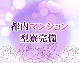 恵比寿/代官山…・蘭々の求人用画像_03