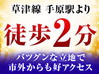 大津市・逢って30秒で即尺 滋賀・京都店の求人用画像_01