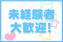 名駅/納屋橋・ハニコレ~Honey Collection~の求人用画像_01