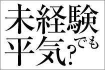 湯島/上野・完全密着!!いたずら痴漢電車in上野の求人用画像_01