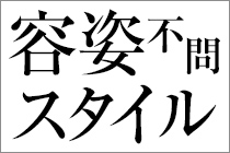 湯島/上野・完全密着!!いたずら痴漢電車in上野の求人用画像_02