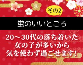 横浜市/関内/曙町・YESグループヨコハマ 蛍(ほたる)の求人用画像_02