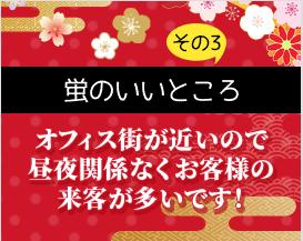 横浜市/関内/曙町・YESグループヨコハマ 蛍(ほたる)の求人用画像_03