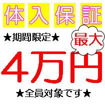 太田市・太田人妻城の求人用画像_01