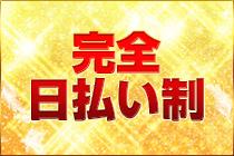 博多・ラブミックス・エクセレントの求人用画像_01