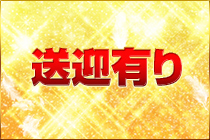 博多・ラブミックス・エクセレントの求人用画像_02