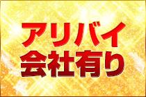 博多・ラブミックス・エクセレントの求人用画像_03