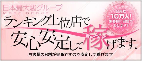 横浜市/関内/曙町・乱妻 新横浜店の求人用画像_01