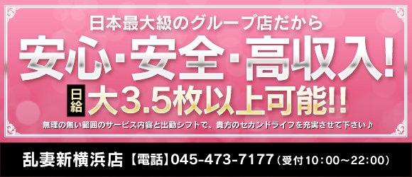 横浜市/関内/曙町・乱妻 新横浜店の求人用画像_02