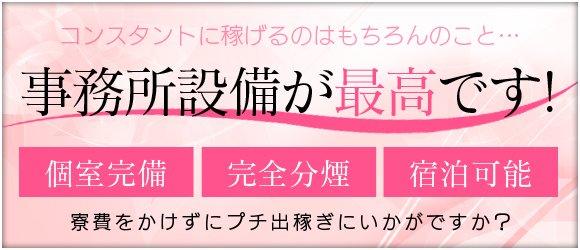 横浜市/関内/曙町・乱妻 新横浜店の求人用画像_03